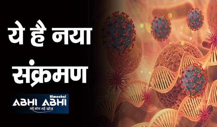 हिमाचल में  PIMS-C बीमारी की आहट,  18 कोरोना पॉजिटिव बच्चे संक्रमित