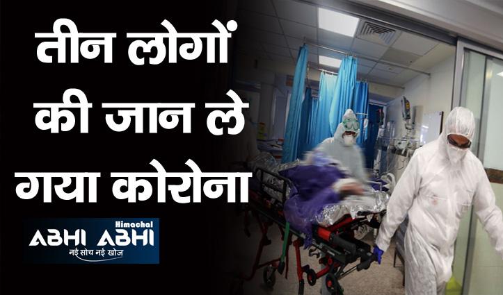 सुंदरनगर में कोरोना का कहर,  मेडिकल कॉलेज नेरचौक में तीन लोगों  ने तोड़ा दम