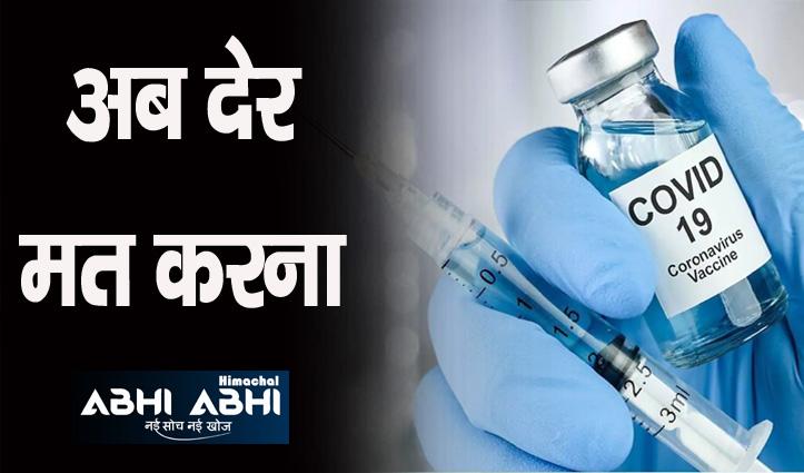 रजिस्ट्रेशन नहीं जरूरी, देशभर में आज से लगेगा मुफ्त में कोरोना का टीका