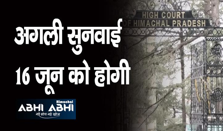 Himachal हाइकोर्ट ने सनवारा टोल प्लाजा पर टोल वसूली पर लगाई रोक