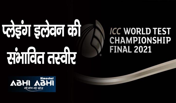 वर्ल्ड  टेस्ट चैंपियनशिप के फाइनल की कुछ ऐसी हो सकती हैं दोनों टीमें