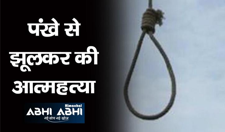 Himachal: पंजाब के युवक ने बहन के घर लगाया फंदा