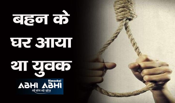 राजगढ़ के मावगा में नेपाली युवक ने उठाया यह खौफनाक कदम, मौत