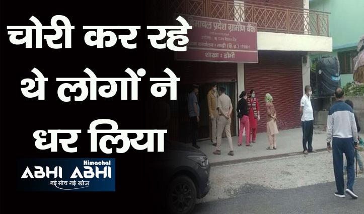 बैंक में सेंध लगा रहे थे शातिर, लोगों ने पकड़ कर किया पुलिस के हवाले