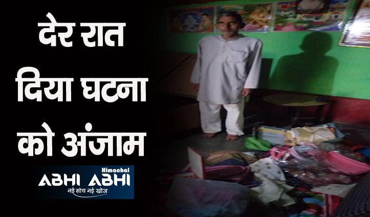 हिमाचल : घर के बाहर सो रहा था मालिक, अंदर से गहने, नगदी ले उड़े चोर