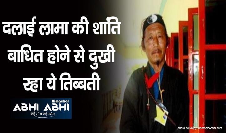 तिब्बती संसद के सदस्यों के व्यवहार से असंतुष्ट लोबसंग तेनजिन ने किया सुसाइड का असफल प्रयास