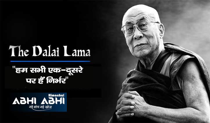 दलाई लामा बोले,हमें दूसरों के कल्याण के लिए ज्यादा चिंता करने की जरूरत है