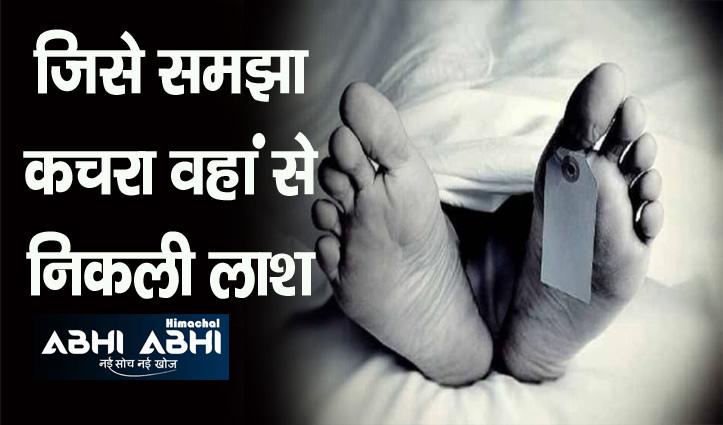 दिल्ली से कांगड़ा घूमने आया था युवक, कूहल में पुलिया के नीचे फंसा मिला शव