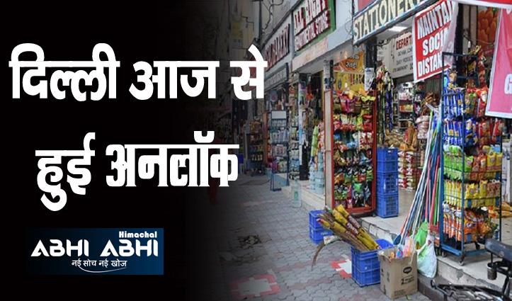 दिल्ली में पटरी पर दौड़ी मेट्रो, बाजार-मॉल भी खुले – पढ़े क्या खुला, क्या रहेगा बंद