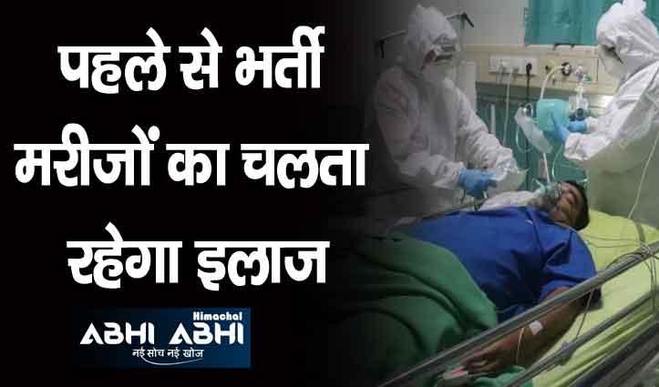 रिलीज किए गए प्राइवेट अस्पताल, अब सरकार की तरफ से नहीं भेजे जाएंगे कोरोना मरीज