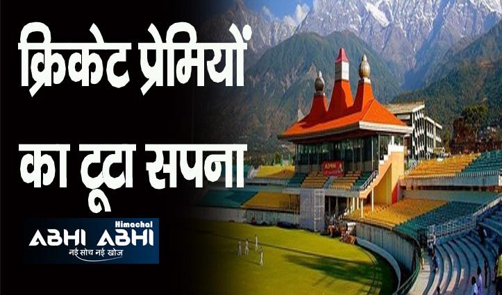 धर्मशाला के हाथों से फिसले T20 वर्ल्ड कप के मैच, अब HPCA की है कुछ और प्लानिंग