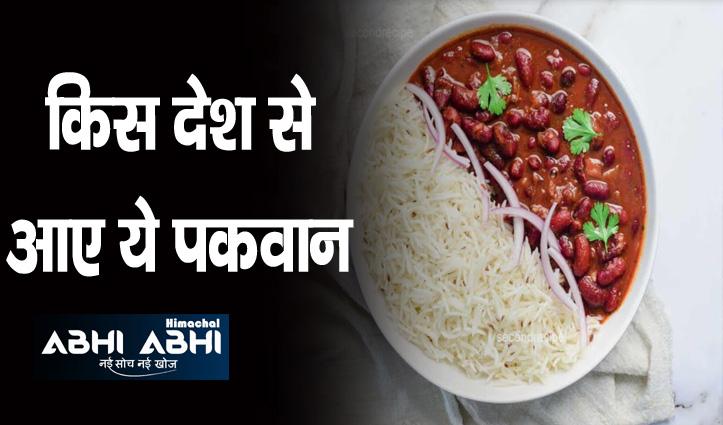 भारत नहीं किसी और देश की देन हैं राजमा से लेकर जलेबी तक ये पकवान