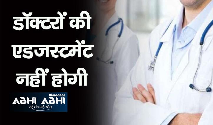 हिमाचल में इन अस्पतालों में तैनात होंगे बाल रोग और गायनी विशेषज्ञ
