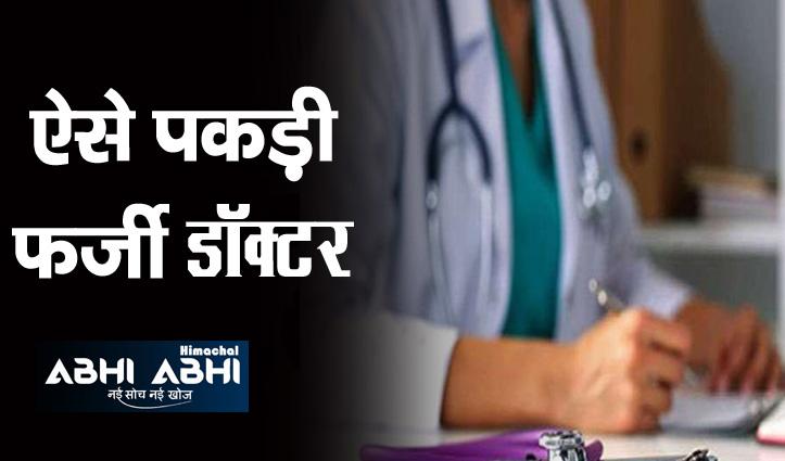 हिमाचल में फर्जी महिला डॉक्टर का भंडाफोड़, स्वास्थ्य मंत्री सैजल के गृहक्षेत्र का मामला