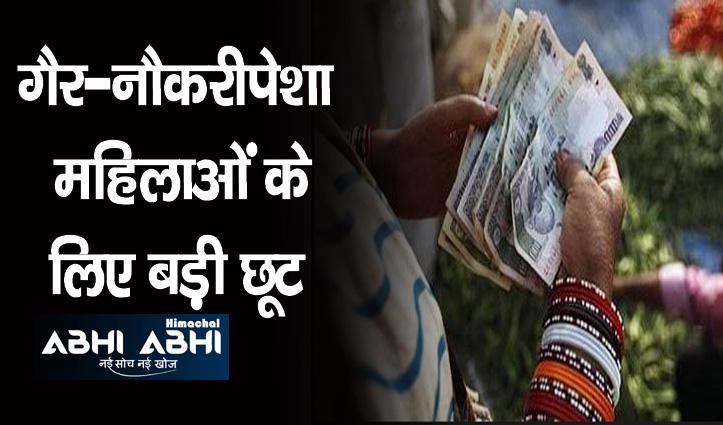 नोटबंदीः घरेलू महिलाओं के अढ़ाई लाख तक नकद जमा करने पर जांच नहीं