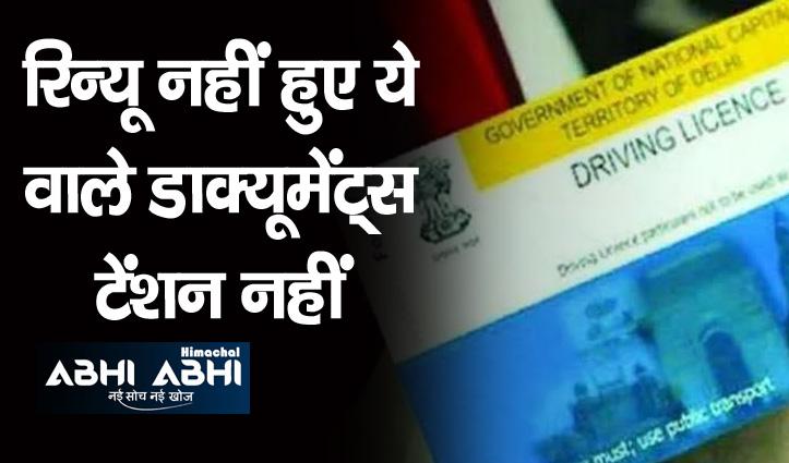 ड्राइविंग लाइसेंस-आरसी को लेकर सरकार का बड़ा निर्णय, बढ़ाई वैलिडिटी-एक क्लिक पर जाने