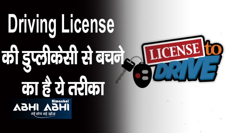 ड्राइविंग लाइसेंस को कराना होगा आधार कार्ड से लिंक परेशानी से बचने को फॉलो  करें ये प्रोसेस