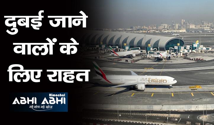 दुबई ने भारत सहित कई देशों से आने वालों को दी ढील, पूरी करनी होगी ये शर्त