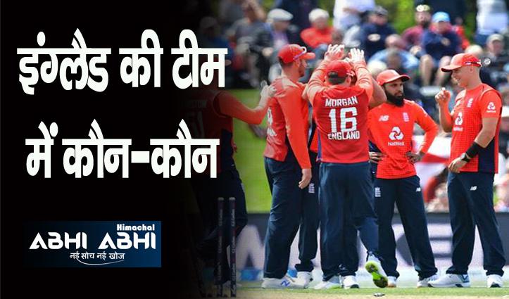 श्रीलंका के खिलाफ टी-20 सीरीज के लिए इंग्लैंड की टीम घोषित-इन्हें मिला मौका