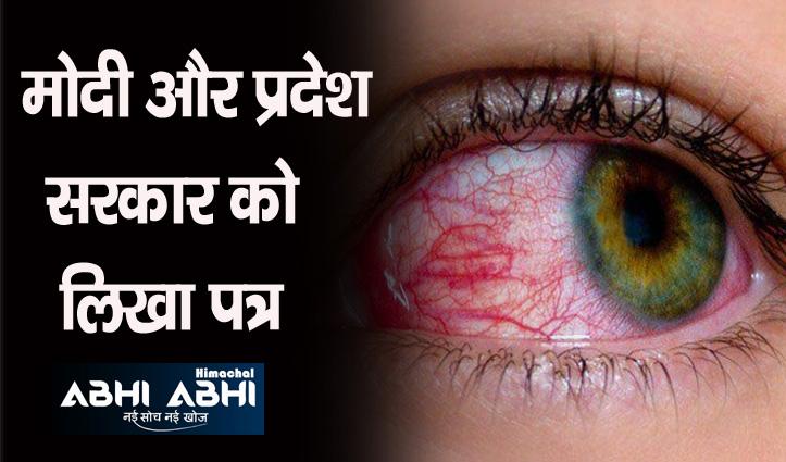 Himachal की इस बेटी को मदद की दरकार, आंख के ऑपरेशन को चाहिए पैसे