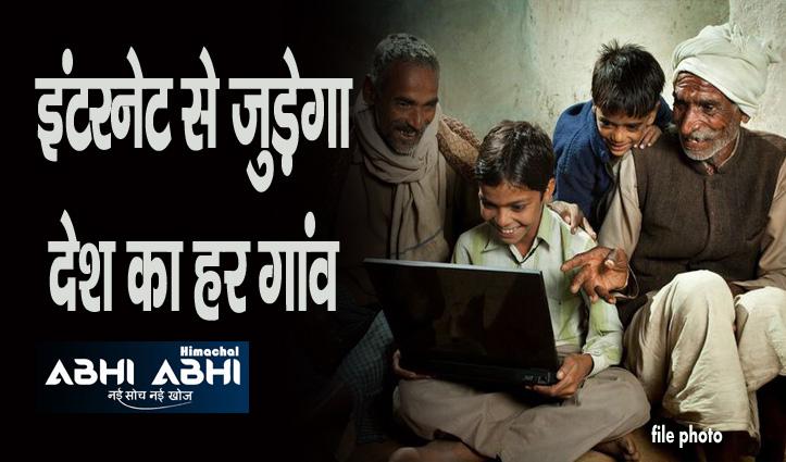 भारत के 16 राज्यों के गांवों तक पहुंचेगा इंटरनेट, भारतनेट के लिए 19401 करोड़ मंजूर