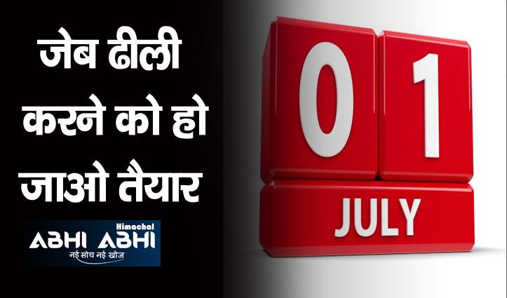 पहली जुलाई से बदलेगा बहुत कुछ : महंगे होंगे वाहन, SBI ग्राहकों को भी लगेगा झटका