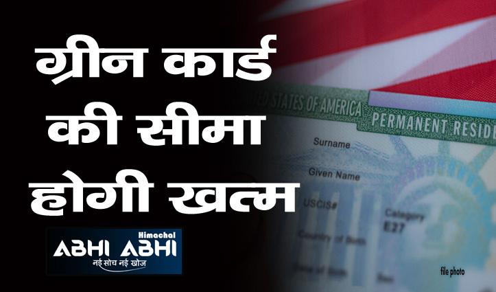 भारतीय आईटी प्रोफेशनल्स के लिए खुशखबरी : अमेरिका में ग्रीन कार्ड से कोटा हटाने की तैयारी