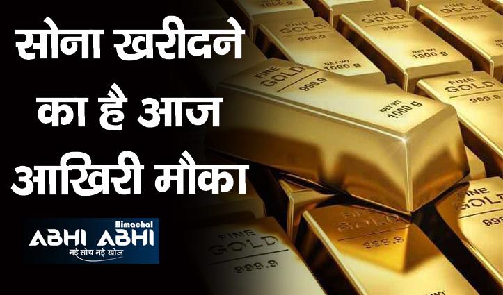 आज के दिन ही सस्ता है सोना, 10 ग्राम सोने का एक क्लिक पर देखें रेट