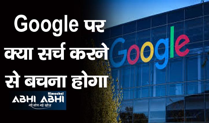 गूगल से ये वाली बातें गलती से भी मत पूछ बैठना-जिंदगी भर पछताओगे