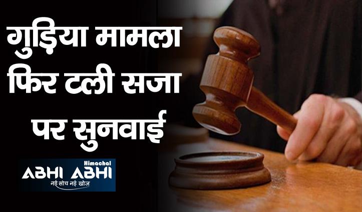 कोटखाई के गुड़िया मामले में दोषी नीलू की सजा पर सुनवाई अब 8 जून तक टली
