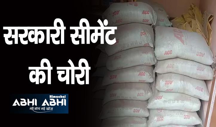 हमीरपुर में फोरेस्ट गार्ड ने 15 हजार में बेच डाली सरकारी सीमेंट की 50 बोरियां