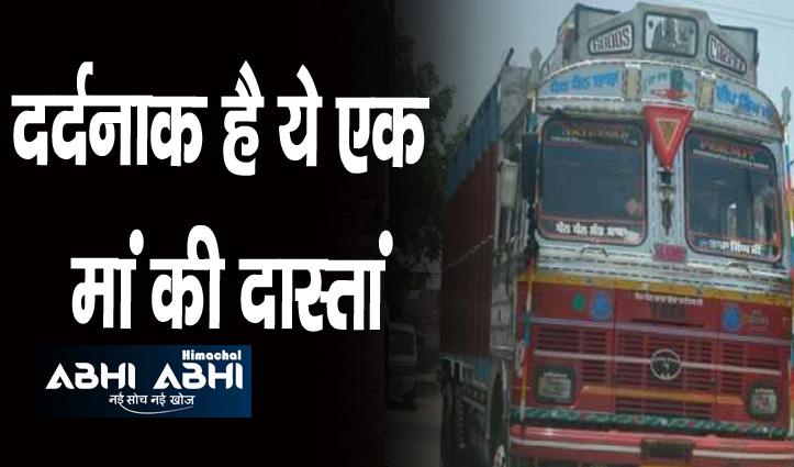 हिमाचल में मां की आंखों के सामने मासूम को रौंद गया ट्रक, मौके पर तोड़ दिया  दम