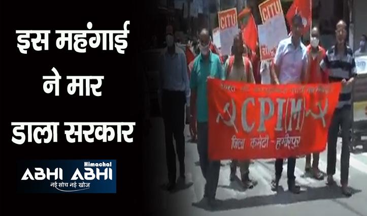 महंगाई के खिलाफ हमीरपुर में सीटू लाल, सरकार के खिलाफ की नारेबाजी