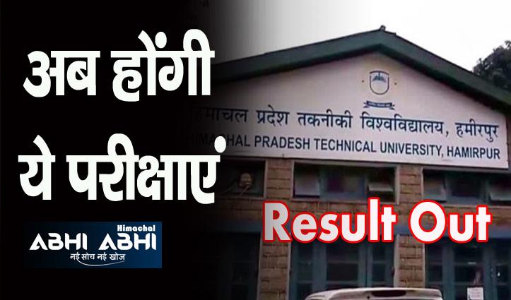 तकनीकी विवि ने घोषित किए बी फार्मेसी, एमसीए सहित अन्य विषयों के परीक्षा परिणाम
