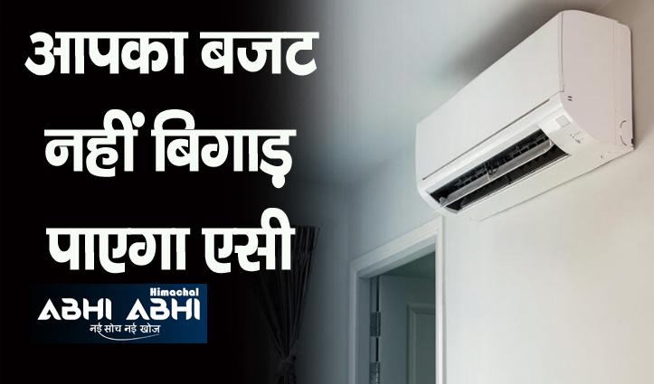 AC बढ़ा रहा बिजली का बिल तो हमारे बताए तरीके से करें मैनेज फिर देखिए नतीजे