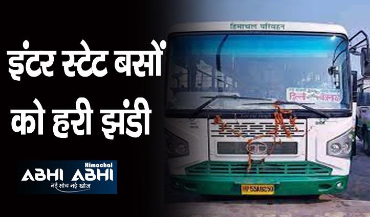Big Breaking: दिल्ली सहित दूसरे राज्यों को भी चलेंगी बसें- ई- कोविड पास की जरूरत नहीं