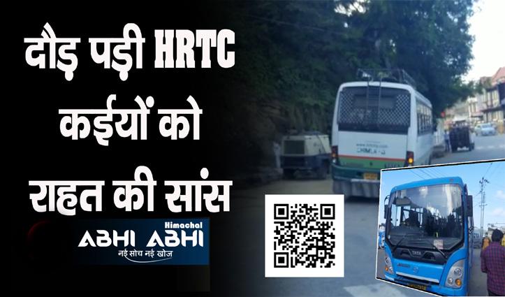 हिमाचल में सड़कों पर दौड़ी एचआरटीसी की बसें, पांच बजे तक खुली रहेंगी दुकानें