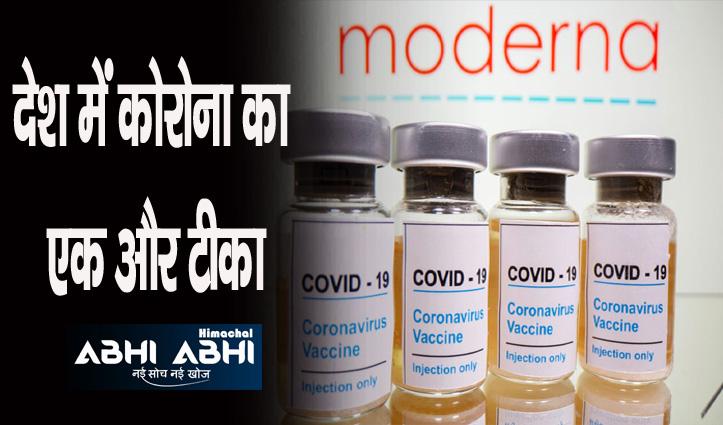 'मॉर्डना' की वैक्सीन को मिली डीसीजीआई से आपात इस्तेमाल की मंजूरी