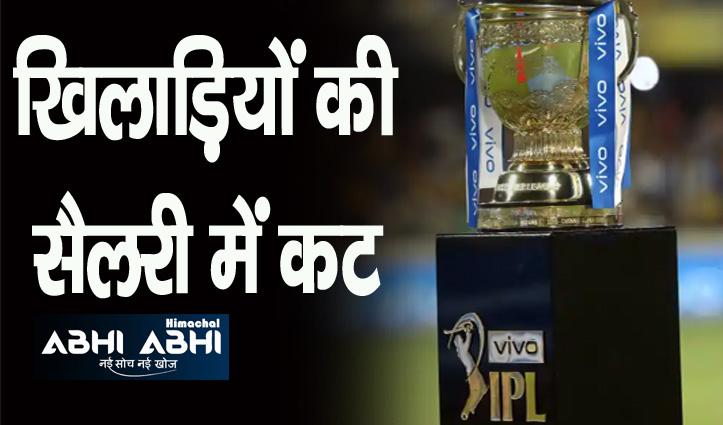 IPL फेज-2 को लेकर BCCI सख्त : UAE में नहीं खेलने वाले खिलाड़ियों की सैलरी में लगेगा कट