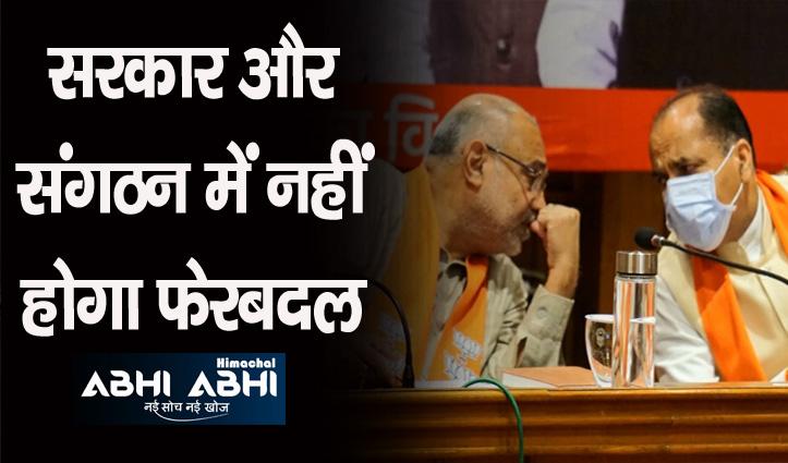 वर्ष 2022 के विधानसभा चुनाव में जयराम ठाकुर ही होंगे BJP का चेहरा