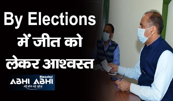 उप-चुनाव के लिए बीजेपी प्रत्याशियों की घोषणा का ये रहा समय-पढ़े क्या बोले जयराम