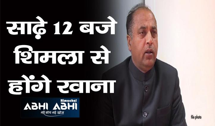 Cabinet बैठक से पहले जयराम चंडीगढ़ की पकड़ेंगे राह, 5 को लौटेंगे