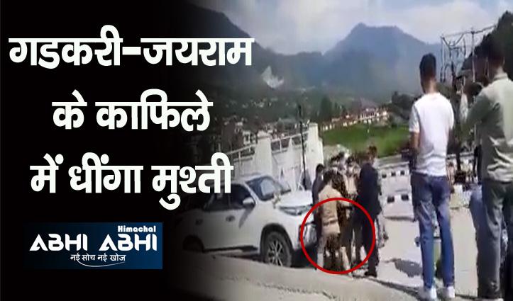 Breaking: एसपी कुल्लू व सीएम जयराम के सुरक्षा अधिकारी के बीच झड़प; जांच के आदेश जारी