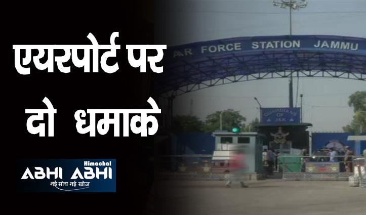 जम्मू में धमाकेः दो कर्मियों को मामूली चोटें , वाइस चीफ मार्शल विक्रम सिंह जम्मू पहुंचे