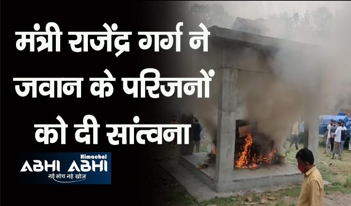 Himachal : घुमारवीं के जवान की जम्मू में संदिग्ध मौत, कांगड़ा का जवान पंचत्तव में विलीन