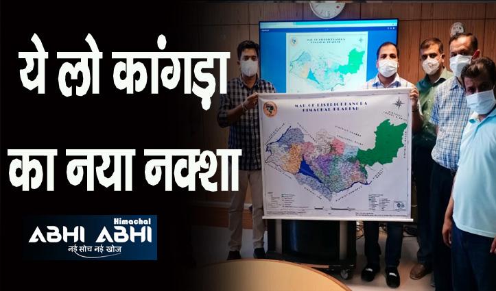 कांगड़ा का नया नक्शा जारी, अब जिला के पर्यटक स्थलों से लेकर मिलेगी हर तरह की जानकारी