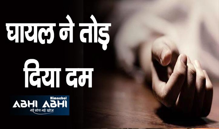 Breaking: कांगड़ा में खूनी झड़प में गंभीर रूप से घायल एक की पीजीआई में मौत