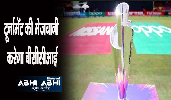 टी20 विश्व कप की डेट और जगह फाइनल, यूएई और ओमान में खेले जाएंगे मैच