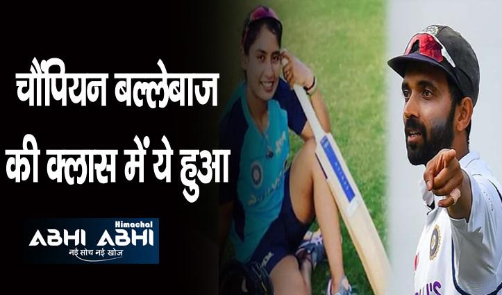 टीम इंडिया के उपकप्तान रहाणे ने महिला टीम को टेस्ट मैच से पहले दिए टिप्स