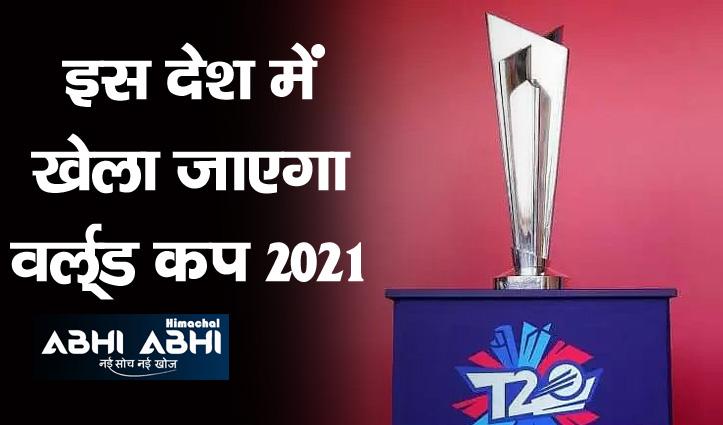 भारत में नहीं UAE में खेला जाएगा ICC T-20 वर्ल्ड कप 2021 !
